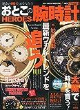 おとこの腕時計 HEROES (ヒーローズ) 2014年 10月号 [雑誌]
