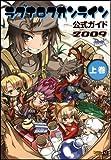 ラグナロクオンライン公式ガイド 2009 上巻