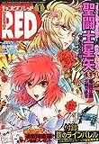チャンピオン RED (レッド) 2015年 01月号 [雑誌]
