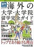 留学ジャーナル別冊2011-2012 海外の大学・大学院留学完全ガイド