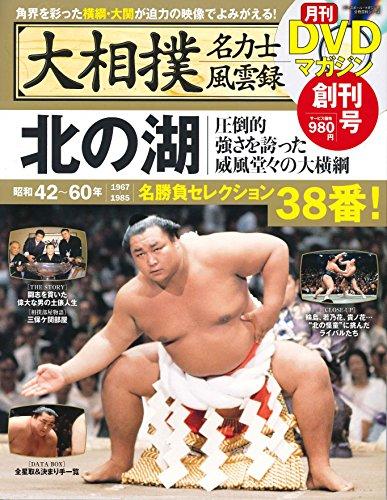 大相撲名力士風雲録 1―月刊DVDマガジン 北の湖 (分冊百科シリーズ)