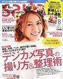 saita (サイタ) 2010年 08月号 [雑誌]