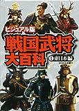 戦国武将大百科 1 ビジュアル版 東日本編
