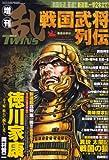 戦国武将列伝 2008年 04月号 [雑誌]