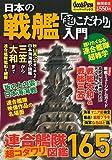 日本の戦艦「超こだわり」入門 秋山真之が乗り組んだ日本海海戦の旗艦「三笠」から「大和」まで連合艦隊艦船を網羅 (GoodsPressペーパーバックス)