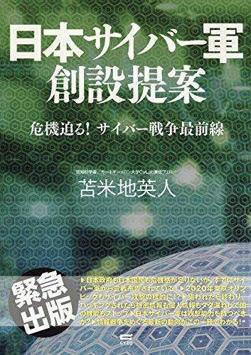 日本サイバー軍 創設提案