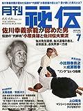 月刊 秘伝 2014年 07月号