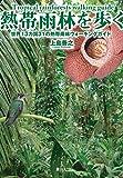熱帯雨林を歩く 世界13カ国31の熱帯雨林ウォーキングガイド