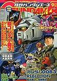 GUNDAM A (ガンダムエース) 2013年 09月号 [雑誌]