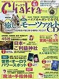 Chakra (チャクラ) Vol.29 2013年 04月号 [雑誌]