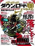 最新 最強 最終ダウンロード100%FINAL (100%ムックシリーズ)