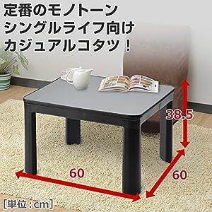 山善(YAMAZEN) カジュアルこたつ(60cm正方形) ブラック ESK-601(B)