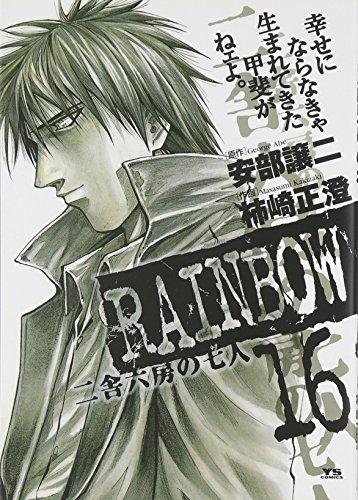 RAINBOW 16―二舎六房の七人 (ヤングサンデーコミックス)