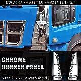 いすゞ ギガ H22年5月~H27年11月 メッキ コーナーパネル 左右セット ISUZU GIGA インナーパネルセット