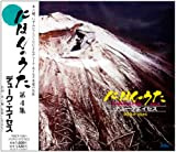 にほんのうた(4)