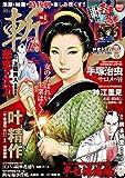 コミック 斬 vol.1 (GW MOOK 292)
