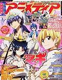 アニメディア 2013年 03月号 [雑誌]
