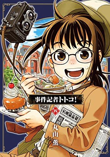 事件記者トトコ! 4<事件記者トトコ!> (ビームコミックス(ハルタ))