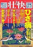 壮快 2011年 08月号 [雑誌]