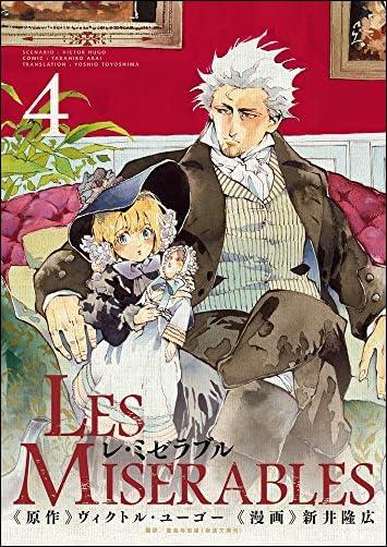 LES MISERABLES 4 (ゲッサン少年サンデーコミックススペシャル)