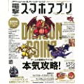 iPhone & Android (アイフォンアンドアンドロイド) 電撃スマホアプリゲーム 2013年 3/17号 [雑誌]