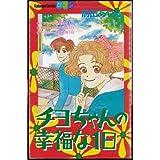 チヨちゃんの / 前田 あやえ のシリーズ情報を見る