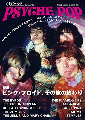 CROSSBEAT Presents サイケ・ポップ (シンコー・ミュージックMOOK)