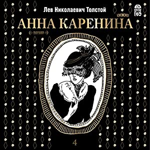 Anna Karenina Vol. 4 [Russian Edition] Audiobook