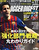 WORLD SOCCER DIGEST (ワールドサッカーダイジェスト) 2012年 3/1号 [雑誌]
