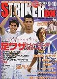STRIKER DX (ストライカー デラックス) 2009年 09月号 [雑誌]