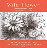 野の花に Wild Flower (Second Edition 2014)