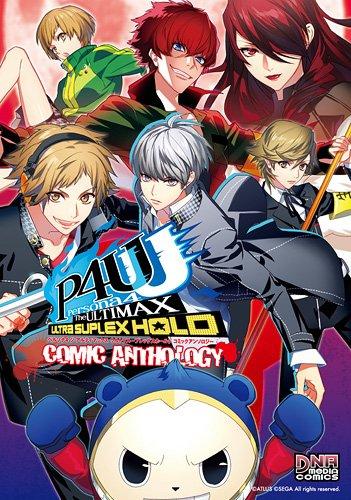 ペルソナ4 ジ・アルティマックス ウルトラスープレックスホールド コミックアンソロジー (IDコミックス DNAメディアコミックス)