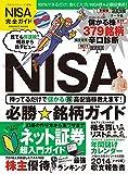 【完全ガイドシリーズ074】NISA完全ガイド (100%ムックシリーズ)
