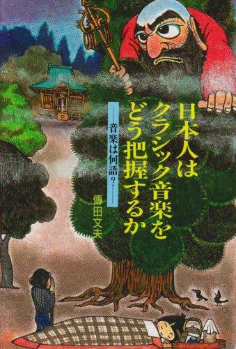 日本人はクラシック音楽をどう把握するか-音楽は何語?-