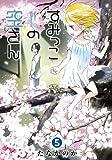 すみっこの空さん(5) (ブレイドコミックス) (BLADE COMICS)