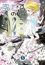 女子小学生と哲学カメの癒し漫画「すみっこの空さん」第5巻