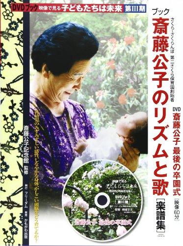 映像で見る 子どもたちは未来 第3期 (DVDブック) (個人/保育園・幼稚園用)