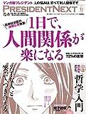 PRESIDENT NEXT(プレジデントネクスト)Vol.8 (プレジデント別冊)