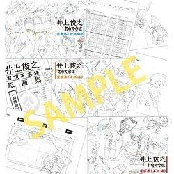 井上俊之 有頂天家族原画集[初級・中級・上級] [全3巻セット]