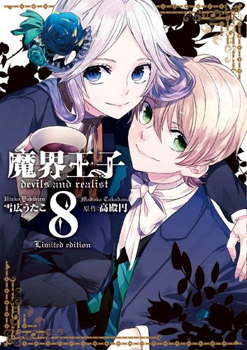 Makai Ouji: Devils and Realist devils and realist [8] Limited Edition (Makai Ouji Devils And Realist compare prices)