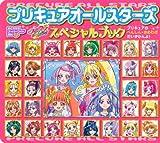 プリキュアオールスターズ スペシャルブック (おともだちスーパーワイド百科 65)