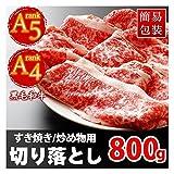 『A4/A5ランク 牛肉 和牛 切り落とし 800g(400g×2)』 訳あり 国産黒毛和牛 すき焼き すきやき 端っこ お歳暮ギフトにも