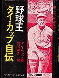 野球王タイ・カップ自伝 (1963年)