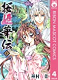 桜姫華伝 4 (りぼんマスコットコミックスDIGITAL)