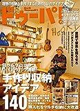 ドゥーパ! 2016年2月号[雑誌]