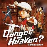 Danger Heaven?♪神谷浩史