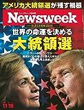 週刊ニューズウィーク日本版「特集:世界の命運を決める大統領選」〈2016年11/15号〉 [雑誌]