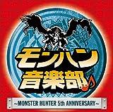 モンハン音楽部~MONSTER HUNTER 5th ANNIVERSARY~(DVD付)