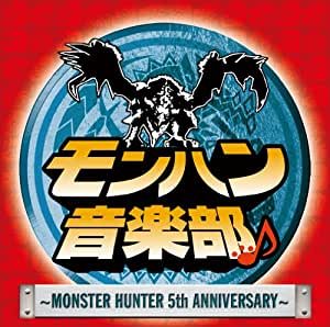 モンハン音楽部~MONSTER HUNTER 5th ANNIVERSARY~(DVD付)