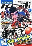 ゲームラボ 2010年 11月号 [雑誌]